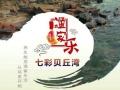 4月30日贵港发团:防城港出海拉网、珍珠岛、贝丘湾、东兴口岸休闲
