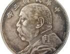 泉州古钱币鉴定交易中心点