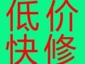 湖北襄阳专业电脑维修 数据恢复 苹果机维修 价低快修
