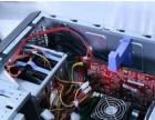 手机电脑专业维修 销售 电脑软硬件修理 系统安装