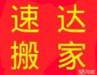 郑州速达搬家 专业中小型搬家 拆装家具 空调移机
