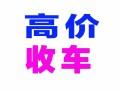 上海嘉定哪里回收二手轿车 面包车