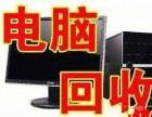 武汉电脑回收价格,武汉二手电脑回收多少钱,上门评估