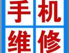 衢州专业手机维修