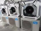 浦东三林二手空调回收-浦东二手空调回收公司