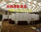 郑州标准展位租赁,一字型W型挂画展板租赁