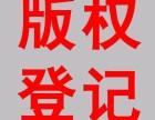 版权登记的作用-深圳万企知识产权中心