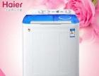 海尔8公斤洗衣机以旧换新499元全市最低