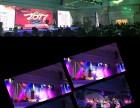 东莞南城东城舞台搭建活动策划礼仪开业庆典布置音响灯光租赁
