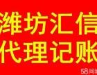整理乱账/会计账务代理/公司注册 潍坊汇信账务代理