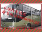 从~义乌到郴州客车 卧铺 汽车(15058103142) 大