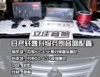 日产轩逸升级芬朗SQ-6.5E音响案例漳州立佳汽车音响