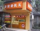 广隆蛋挞王全国连锁加盟-万元轻松开店