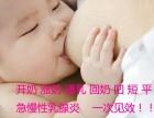 龙岗大鹏专业催乳师专业解决产后涨奶堵奶积奶母乳不足问题
