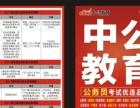 荆门中公教育沙洋县省考周末培训班考前提分营优惠来袭