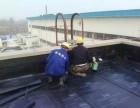 燕郊大厂英国宫做防水电话是多少?屋顶防水多少钱?