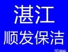 湛江市顺发保洁 家庭保洁清洗服务部 钟点工服务