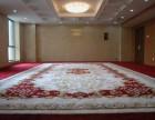 东大桥地毯清洗公司 专业机器洗地毯 多少钱一平米