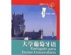 合肥21世纪暑期葡萄牙班/葡萄牙语零基础兴趣班