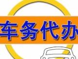 武汉代办车辆年检年审