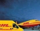 燕郊DHL國際快遞 免費取件 價格優惠