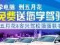 双流黄水彭镇胜利机场常乐民大川大五月花校:正在热招