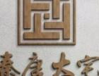 天水秦唐大宅装饰有限公司