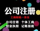 广州南沙区代办营业执照,代理记账报税,南沙记账公司电话