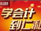 南京新街口/湖南路/弘阳广场/江宁万达会计培训班