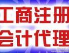 江门地区代办餐饮个体户/公司营业执照 注册国内外公司等业务