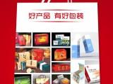 荣成市嵛涵包装彩印厂承接各种纸盒纸箱礼品盒设计印刷