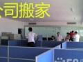 芜湖鸿运搬家有限公司 搬家搬厂 拆装家具 搬钢琴