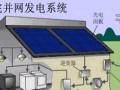 海尔光伏发电加盟 清洁环保 投资金额 1-5万元