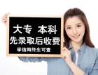 南京江北学历提升