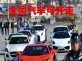 专业汽车贷款,不押车,速度快,当天到帐 杭州全款车