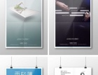 海报设计、企业画册设计