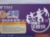 深圳电信天翼华夏风 153 绝版0月租 手机号码卡 9分打遍全国