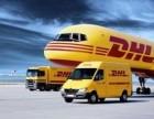 大田DHL国际快递