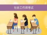 北京学德通社工培训机构