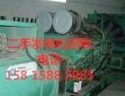 佛山南海二手发电机回收,专业收购工厂发电机组