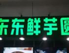 郑州东东鲜芋圆加盟总部 东东鲜芋圆加盟电话多少