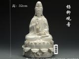 德化陶瓷器风水镇宅白瓷坐莲观音菩萨观世音佛像摆件  杨柳观音