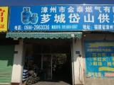 漳州市芗城龙文金泰燃气煤气送液化气电话快速同城配送