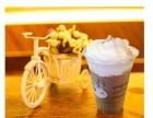 台州徐小包奶茶怎么加盟 徐小包奶茶加盟好不好