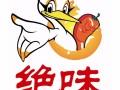 滨州绝味鸭脖加盟官网 绝味鸭脖代理 绝味鸭脖利润是多少