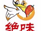南京加盟绝味鸭脖需要多少钱 绝味鸭脖加盟费 绝味鸭脖