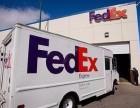 松山湖联邦国际快递(fedex)国际物流 国际海运 上门电话