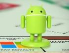 Android高级人才特训课程 安卓系统培训 重庆达内教育