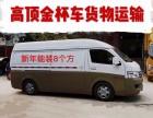 南京营运大金杯车专业货运出租大面包车搬家长短途送货租车