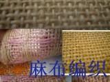 工艺品用麻布 编织 粗麻布 麻袋布 黄麻 沙包麻布 怀古布料麻布